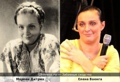 Марлен Дитрих и Елена Ваенга