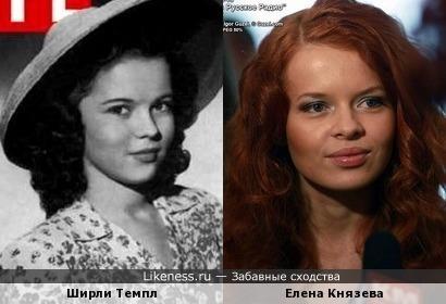 Ширли Темпл и Елена Князева