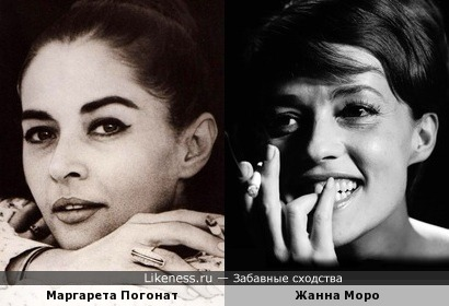 Маргарета Погонат и Жанна Моро
