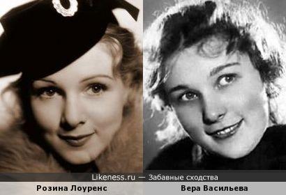 Розина Лоуренс и Вера Васильева
