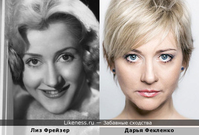 Лиз Фрейзер и Дарья Фекленко
