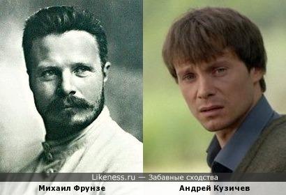 Михаил Фрунзе и Андрей Кузичев