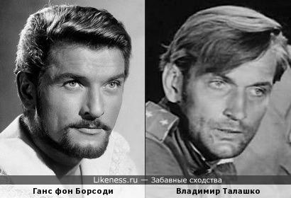 Ганс фон Борсоди и Владимир Талашко