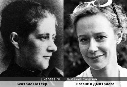 Беатрис Поттер и Евгения Дмитриева