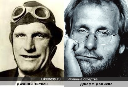 Джонни Эйткен и Джефф Дэниелс