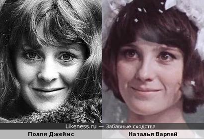 Полли Джеймс и Наталья Варлей