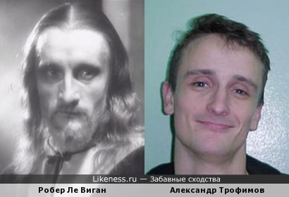 Робер Ле Виган и Александр Трофимов