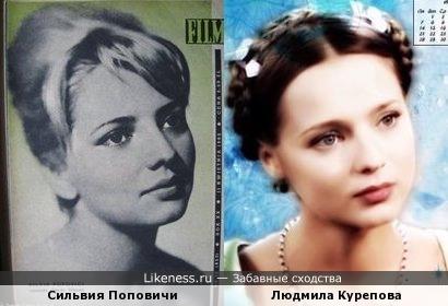 Сильвия Поповичи и Людмила Курепова