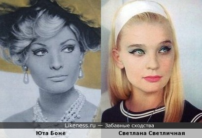 Юта Боне и Светлана Светличная