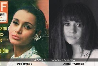 Эва Покас и Анна Руднева