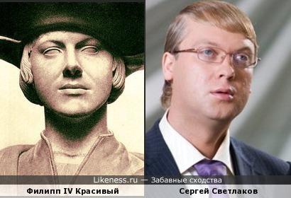 Филипп IV Красивый (работы Мишеля Коломба) и Сергей Светлаков