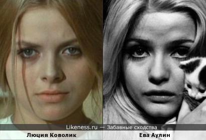 Люция Коволик и Ева Аулин
