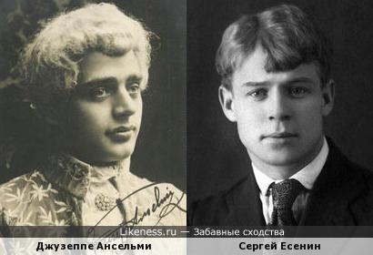 Джузеппе Ансельми и Сергей Есенин