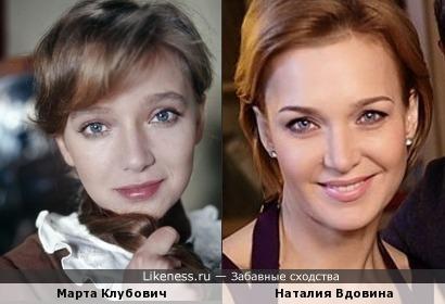 Марта Клубович и Наталия Вдовина