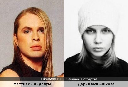 Маттиас Линдблум и Дарья Мельникова