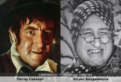 Питер Селлерс и Борис Владимиров