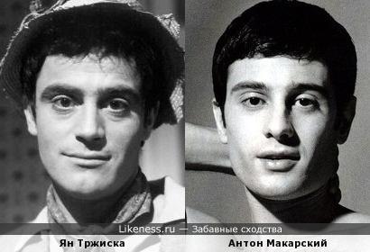 Ян Тржиска и Антон Макарский