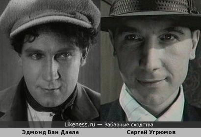 Эдмонд Ван Даеле и Сергей Угрюмов