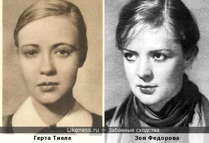 Герта Тиеле и Зоя Федорова