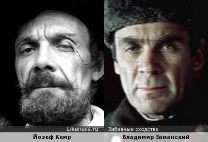 Йозеф Кемр и Владимир Заманский