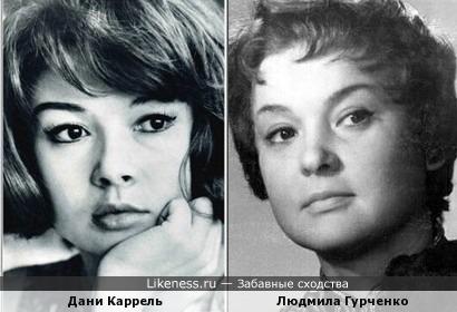 Дани Каррель и Людмила Гурченко
