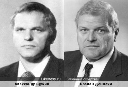 Александр Щукин и Брайан Деннехи