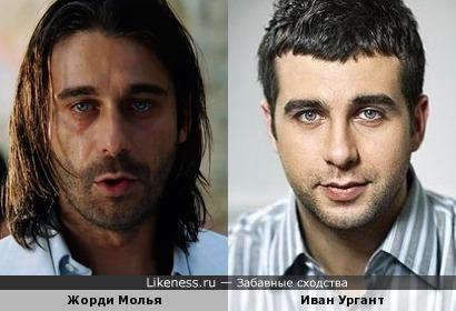 Жорди Молья и Иван Ургант
