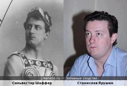 Сильвестер Шаффер и Станислав Ярушин
