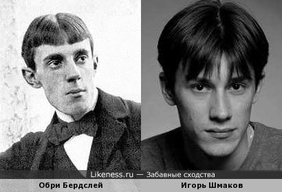 Обри Бердслей и Игорь Шмаков