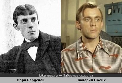 Обри Бердслей и Валерий Носик