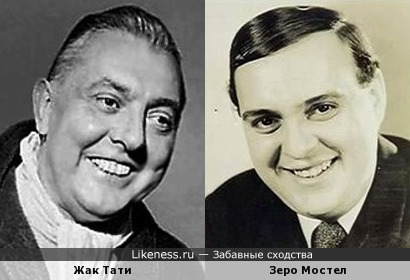 Жак Тати и Зеро Мостел