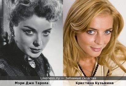 Мэри Джо Тарола и Кристина Кузьмина