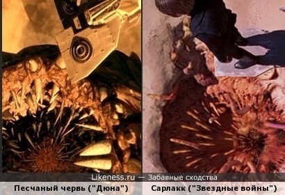 """Песчаный червь (минисериал """"Дюна"""") и Сарлакк (""""Звездные войны"""", эпизод VI)"""