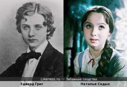 Эдвард Григ и Наталья Седых