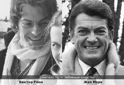 Виктор Рона и Жан Маре