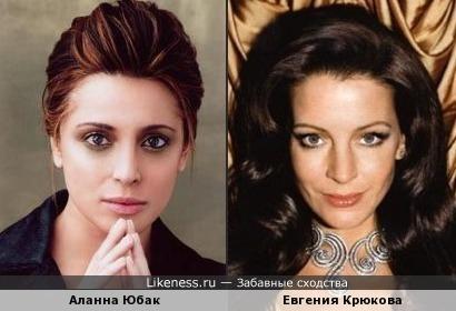 Аланна Юбак и Евгения Крюкова