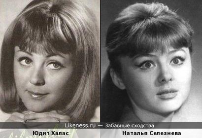 Юдит Халас и Наталья Селезнева