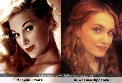 Мэрилин Уолтц и Анжелика Фролова