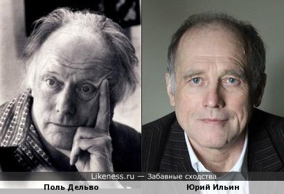 Поль Дельво и Юрий Ильин