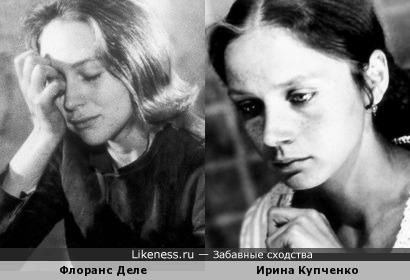Флоранс Деле и Ирина Купченко