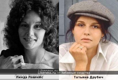 Линда Лавлейс и Татьяна Друбич