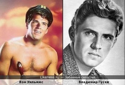 Вэн Уильямс и Владимир Гусев