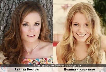 Рейчел Бостон и Полина Филоненко
