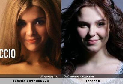 Хелена Антонаккио и Пелагея