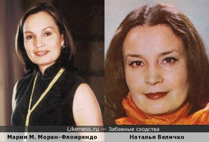 Мария Маргарита Моран-Флоирендо и Наталья Величко