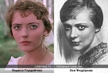 Лариса Гордейчик и Зоя Федорова