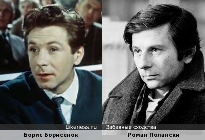 Борис Борисенок и Роман Полански
