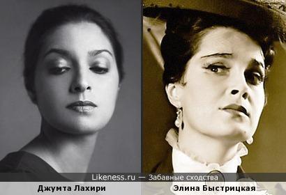 Джумта Лахири и Элина Быстрицкая