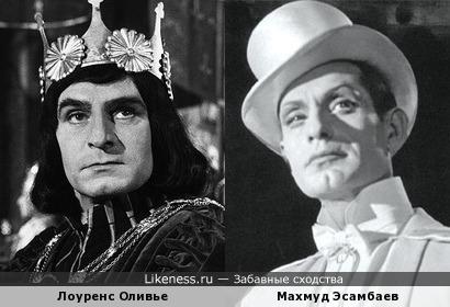 Лоуренс Оливье и Махмуд Эсамбаев
