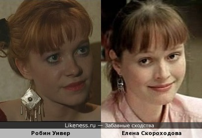 Робин Уивер и Елена Скороходова